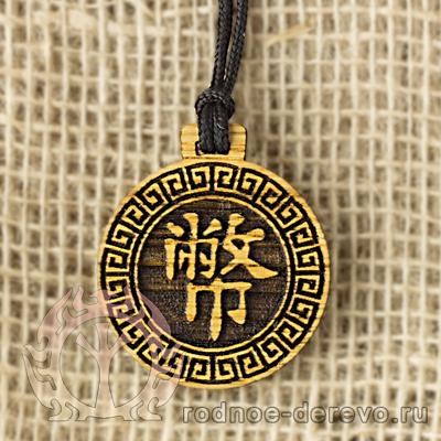 Подвеска иероглиф Богатства в доме